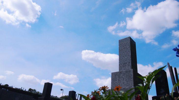 青空とお墓