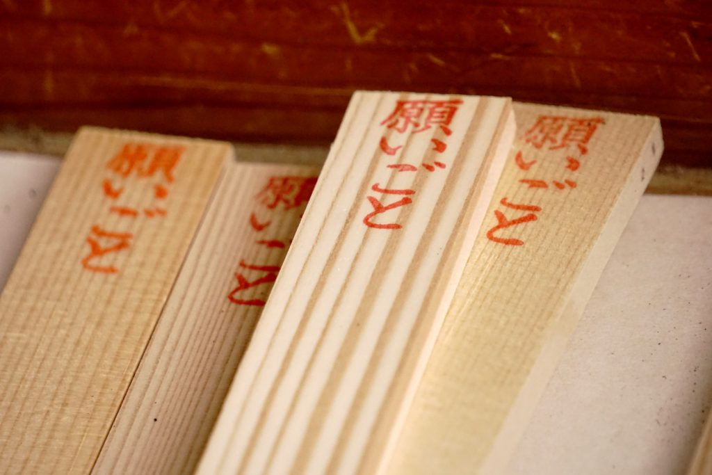 護摩木の写真